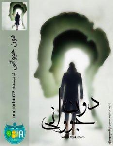 دانلود رمان دون جوانی