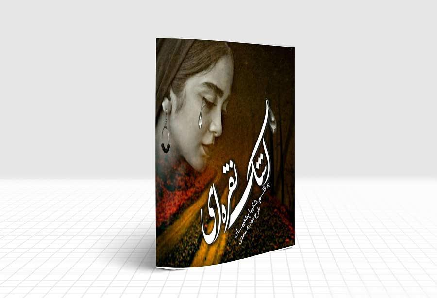 رمان اشک نقره ای