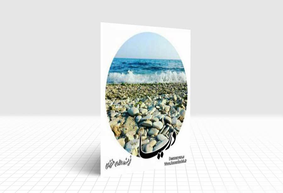 رمان دریا