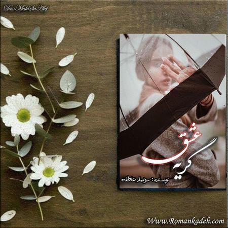دانلود رمان گریه عشق