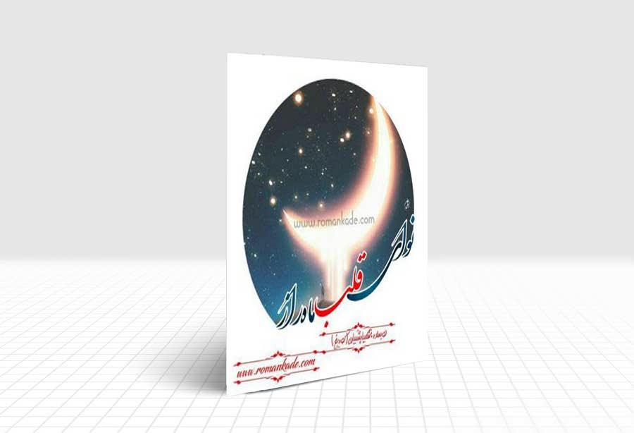 رمان عاشقانه نوای قلب ماه راز