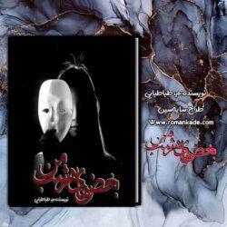 دانلود رمان بدون سانسور با لینک مستقیم pdf