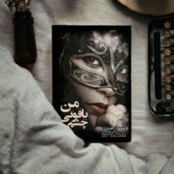 رمان عاشقانه ایرانی معروف