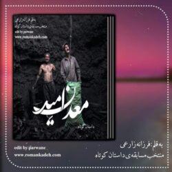 متن کامل رمان عاشقانه بدون سانسور