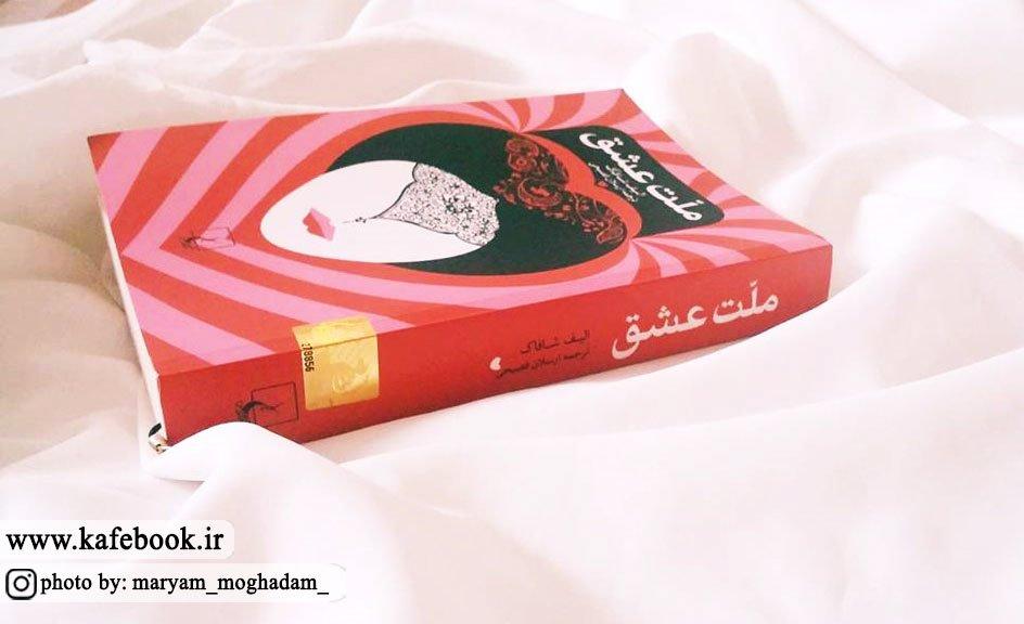 رمان ملت عشق
