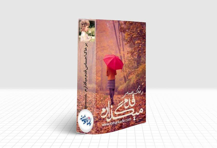 رمان بر خاک احساس قدم میگذارم