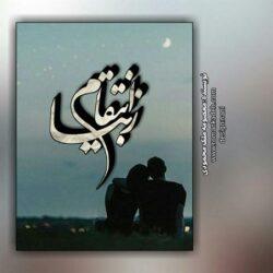 دانلود رایگان رمان عاشقانه ایرانی pdf