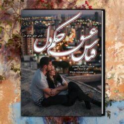 دانلود رمان عاشقانه pdf