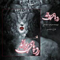 دانلود رمان عاشقانه ایرانی بدون سانسور با لینک مستقیم
