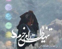 رمان عاشقانه ایرانی بدون سانسور